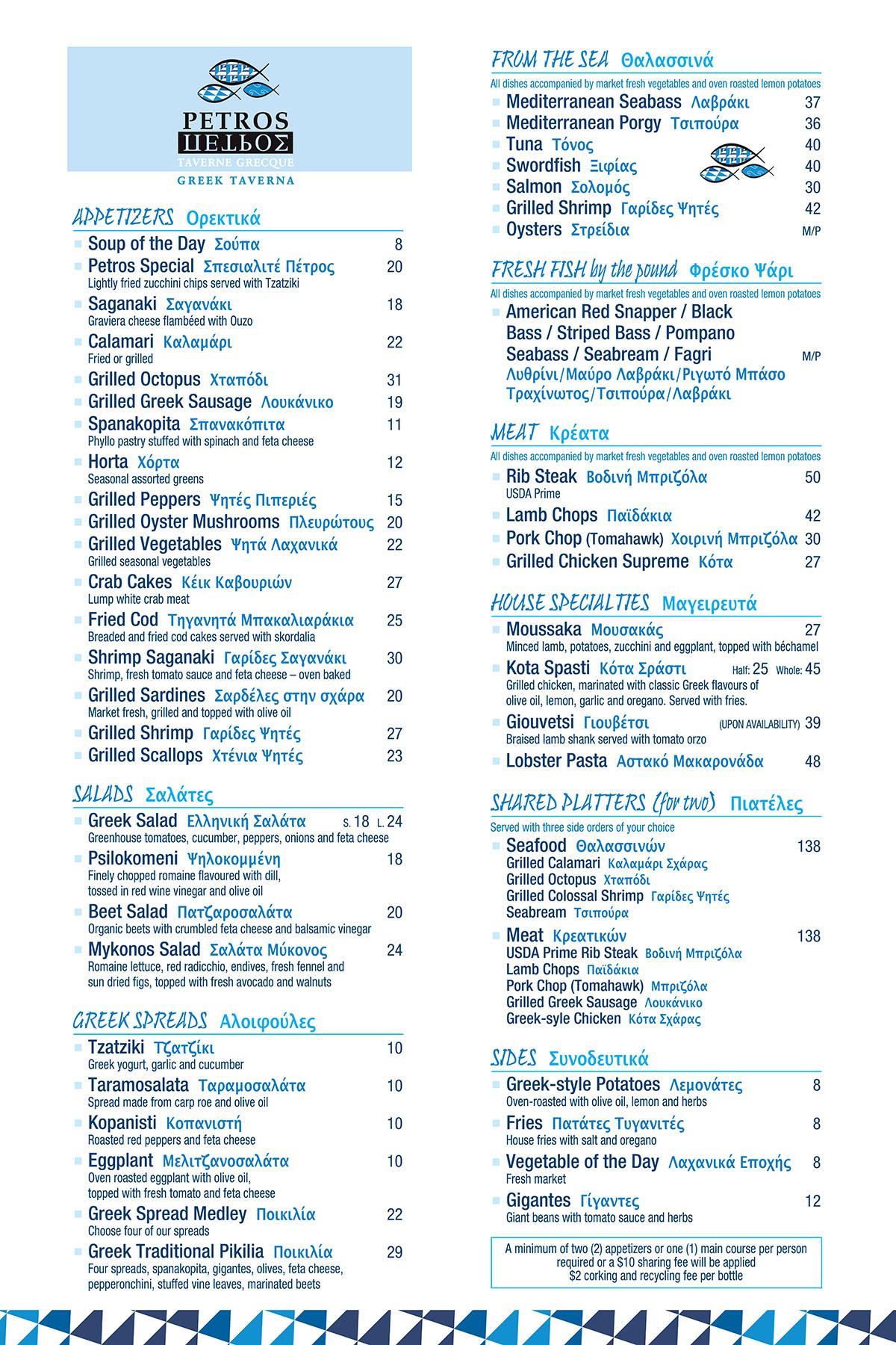 menu-petros-grriffintown-EN - a-la-carte